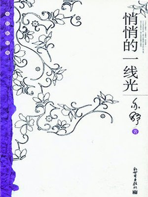 cover image of 悄悄的一线光(A Quietly Ray of Light)