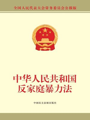 cover image of 中华人民共和国反家庭暴力法