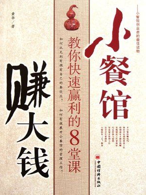 cover image of 小餐馆赚大钱 (Making Big Money with a Small Restaurant)