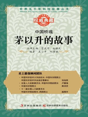 cover image of 中国桥魂