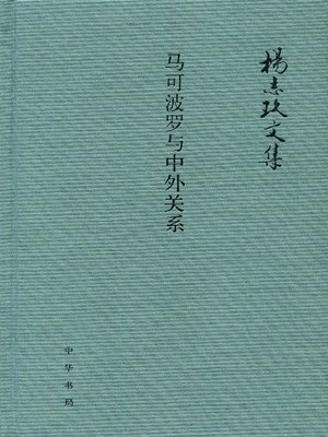 cover image of 马可波罗与中外关系 (Marco Polo and Sino-Foreign Relations)