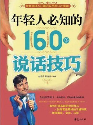 cover image of 年轻人必知的160条说话技巧 (160 Must-know Speaking Tips for Young People)