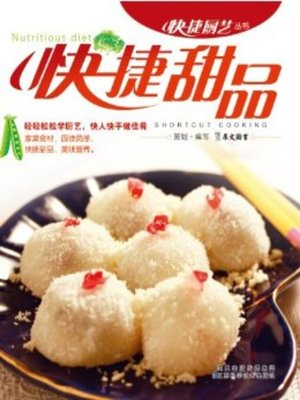 cover image of 快捷甜品(Fast Desserts)