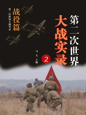 cover image of 第二次世界大战实录 (World War Ⅱ Records)