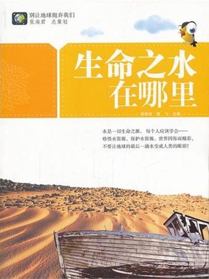 cover image of 生命之水在哪里(Where is the Water of Life)
