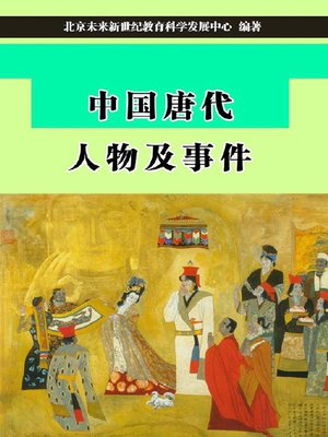 cover image of 中国唐代人物及事件(Figures and Events of Tang Dynasty in China)