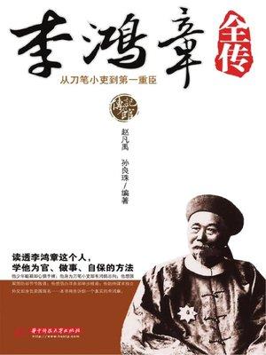 cover image of 李鸿章全传 (Biography of Li Hongzhang)