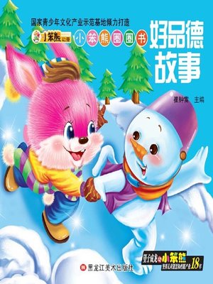 cover image of 好品德故事(Good Morality Story)