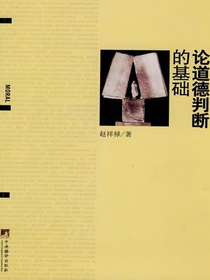 cover image of 论道德判断的基础 (On the Basis of Moral Judgment)