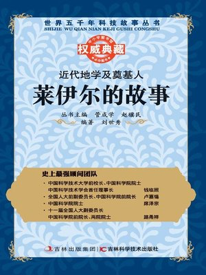 cover image of 近代地学及奠基人