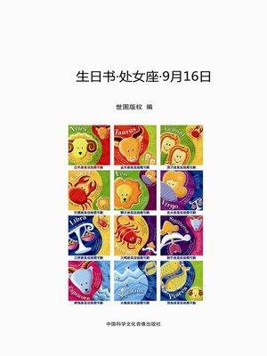cover image of 生日书-处女座-9.16 (A Book About Birthday–Virgo–September 16)