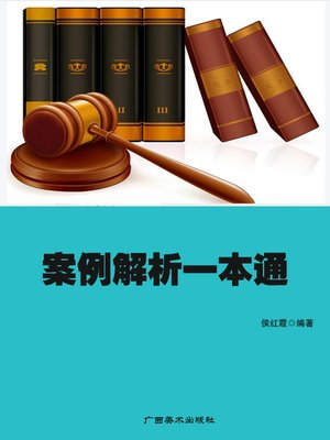cover image of 案例解析一本通(Case Analysis)