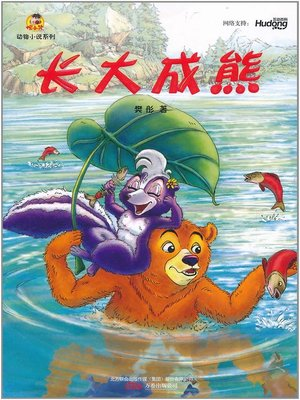 cover image of 长大成熊(Growing to be A Bear)