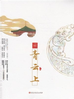 cover image of 青云上(On the Green Cloud)