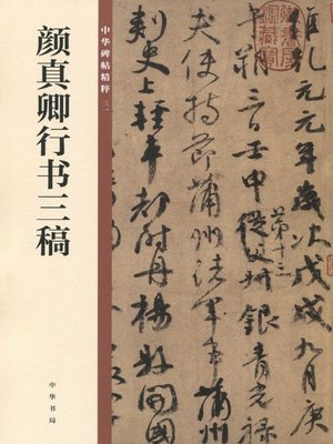 cover image of 颜真卿行书三稿——中华碑帖精粹