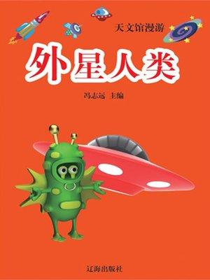 cover image of 外星人类 (Aliens)