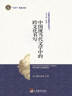 cover image of 中国现当代文学中的跨文化书写(Cross-cultural Description in Modern Chinese Literature)