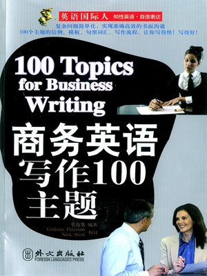 cover image of 商务英语写作100主题 (100 Topics for Business Writing)