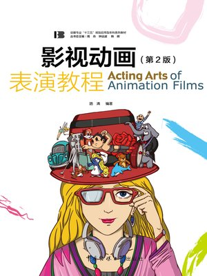 cover image of 影视动画表演教程