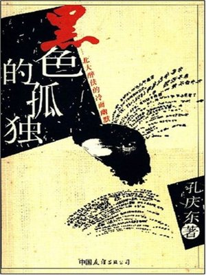 cover image of 黑色的孤独(Black Loneliness)