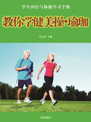 cover image of 教你学健美操·瑜珈(Teach You About Aerobics and Yoga)