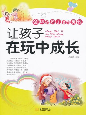 cover image of 让孩子在玩中成长 (Let Childrem Play and Grow)