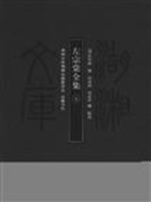 cover image of 左宗棠全集七( Collected Works of Zuo Zongtang Vol. 7)