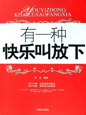 cover image of 有一种快乐叫放下(One Happiness Called Giving up)