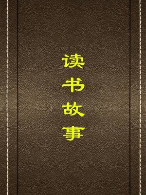 cover image of 读书故事( Stories of Reading)