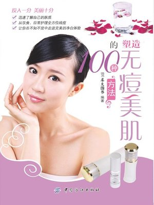 cover image of 塑造无痘美肌的100种方法(100 Ways to Create Acne-free Skin)