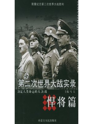 cover image of 第二次世界大战实录·悍将篇(World War Ⅱ Records• Brave Generals Chapter )