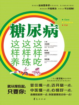 cover image of 糖尿病这样吃这样练这样养  (Eat, Do Exercise and Convalesce in this Way When You Suffer from Diabetes)