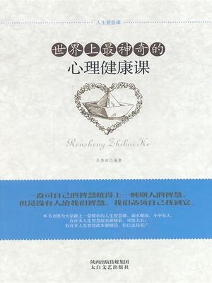 cover image of 世界上最神奇的心理健康课( The World's Most Amazing Course about Mental Health)