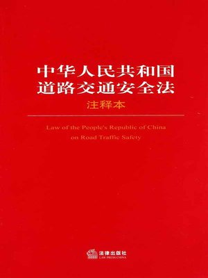 cover image of 中华人民共和国道路交通安全法注释本 (Annotation on Road Traffic Safety Laws of the People's Republic of China)