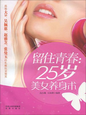 cover image of 留住青春(Retaining Youth)