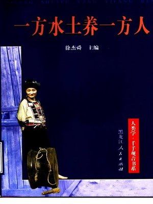 cover image of 一方水土养一方人 (Each Place Nurtures its Own Inhabitants)