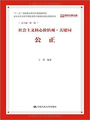 cover image of 公正(社会主义核心价值观·关键词) (Justice (Core Socialist Values ·Keywords)