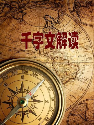 cover image of 千字文解读(Interpreting the Thousand Character Classic)
