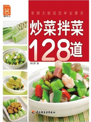 cover image of 炒菜拌菜128道(128 Stir-fried and Mixed Dishes )
