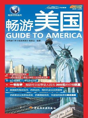 cover image of 畅游美国(Guide to America)