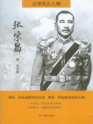 cover image of 张宗昌(北洋风云人物)
