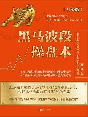 cover image of 黑马波段操盘术(升级版)