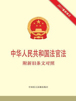 cover image of 中华人民共和国法官法 附新旧条文对照