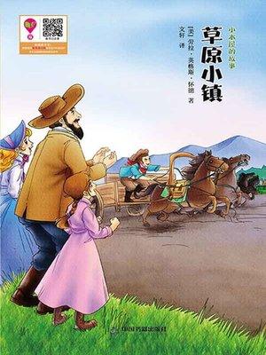cover image of 草原小镇