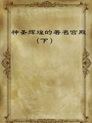 cover image of 神圣辉煌的著名宫殿下 (The Famous Sacred and Splendid Palaces II)