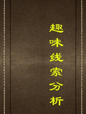 cover image of 趣味线索分析(Analysis on Interesting Clues)