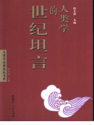 cover image of 人类学的世纪坦言 (Century Declaration of Anthropology)