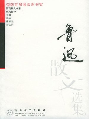 cover image of 鲁迅散文选(Collections of Lu Xun's Proses)