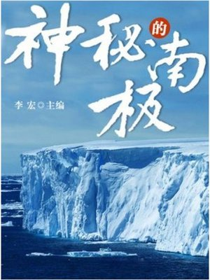 cover image of 神秘的南极 (The Mysterious Antarctic Pole)