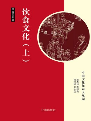 cover image of 饮食文化(上) (Diet Culture Part One)